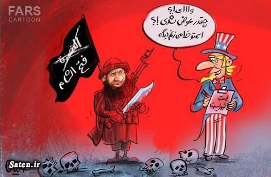 کاریکاتور داعش کاریکاتور آمریکا حامیان داعش حامیان تروریست جنایات آمریکا جبهه فتح الشام