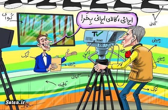 کاریکاتور واردات کاریکاتور کالای ایرانی کاریکاتور صدا و سیما