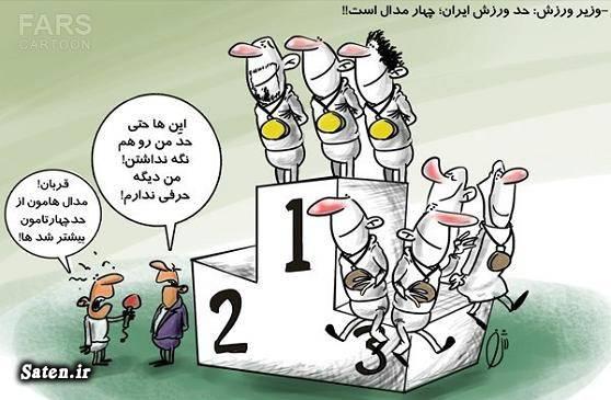 کاریکاتور محمود گودرزی کاریکاتور المپیک سوابق وزیر ورزش سوابق محمود گودرزی بیوگرافی وزیر ورزش ایرانیان در المپیک 2016