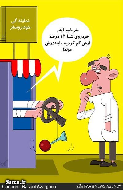 کاریکاتور کیفیت خودرو کاریکاتور خوروسازان ایران کاریکاتور خودرو کاریکاتور استاندارد خدمات پس از فروش خودروسازان