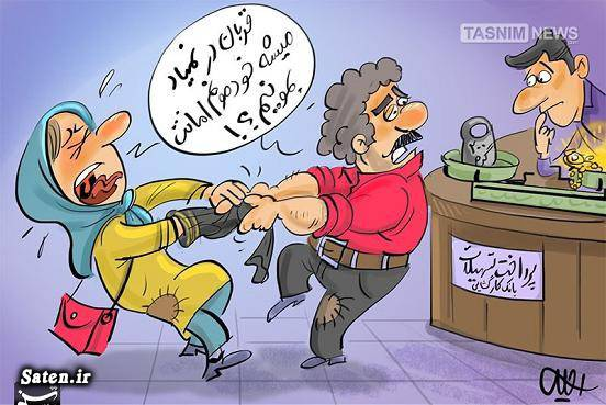 وام قرض الحسنه وام بانک کارگشایی نحوه دریافت وام بانک کارگشایی کاریکاتور وام کاریکاتور حقوق کارگران بانک کارگشایی