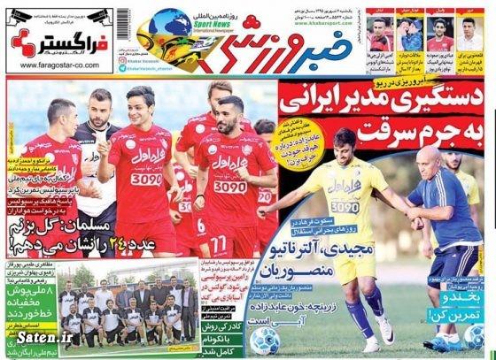 مدیران ایران کاریکاتور مدیران فیش حقوقی مدیران روزنامه خبر ورزشی