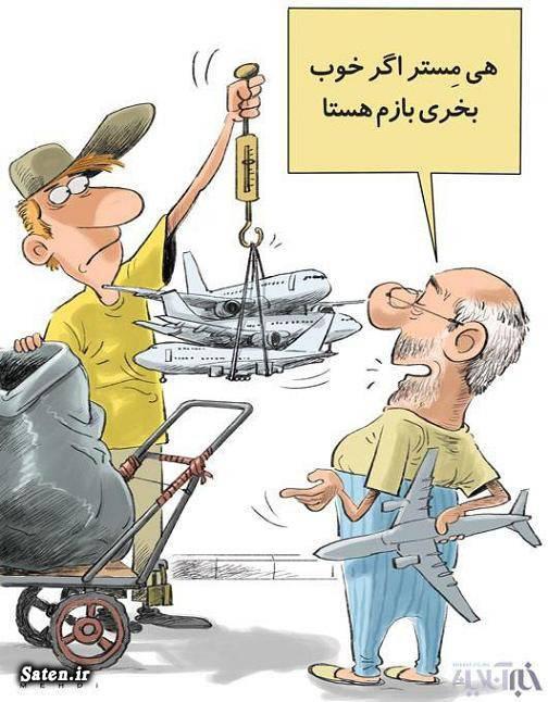 کاریکاتور هواپیما کاریکاتور اقتصادی رئیس سازمان هواپیمایی