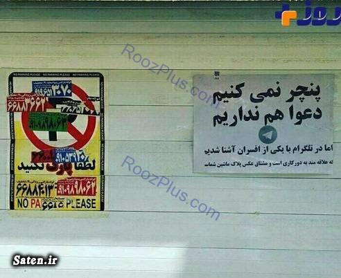 عکس جالب عکس تلگرام جرایم راهنمایی و رانندگی بدون شرح