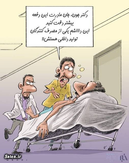 کاریکاتور مشروبات الکلی کاریکاتور اجتماعی قیمت مشروبات الکلی الکل دست ساز