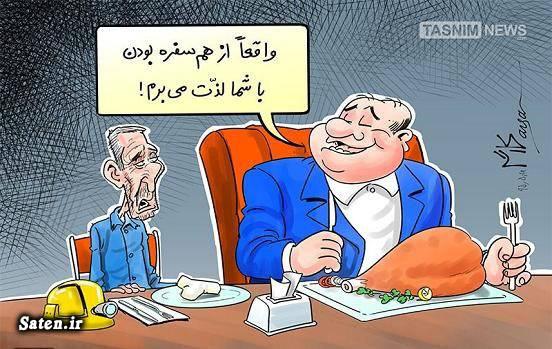 کاریکاتور فیش حقوقی کاریکاتور فقر کاریکاتور حقوق مدیران دولتی کاریکاتور حقوق کارمندان کاریکاتور حقوق کارگران کاریکاتور تدبیر و امید