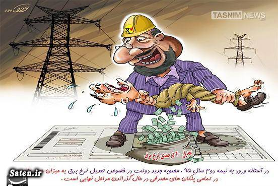 کاریکاتور قیمت برق کاریکاتور قیمت کاریکاتور تورم کاریکاتور تدبیر و امید دولت تدبیر و امید