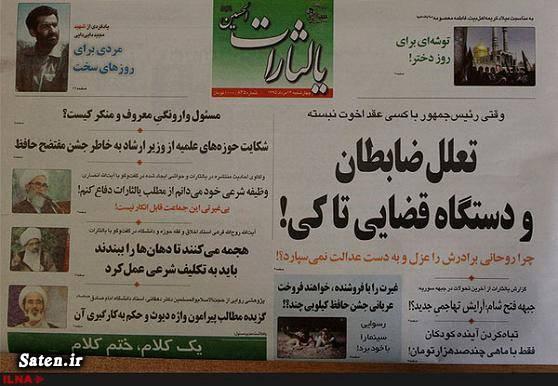 نشریه یالثارات روزنامه یالثارات جشن حافظ 95 تصاویر جشن حافظ