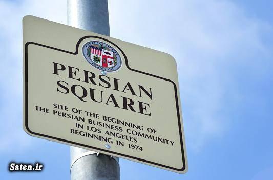 عکس لس آنجلس زندگی در لس آنجلس خواننده لس آنجلسی ایرانیان آمریکا persian square los angeles