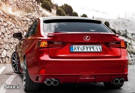 قیمت و مشخصات لکسوس is250 قیمت لکسوس قیمت خودرو لوکس فروش اقساطی تویوتا خودروهای تویوتا Lexus Is250