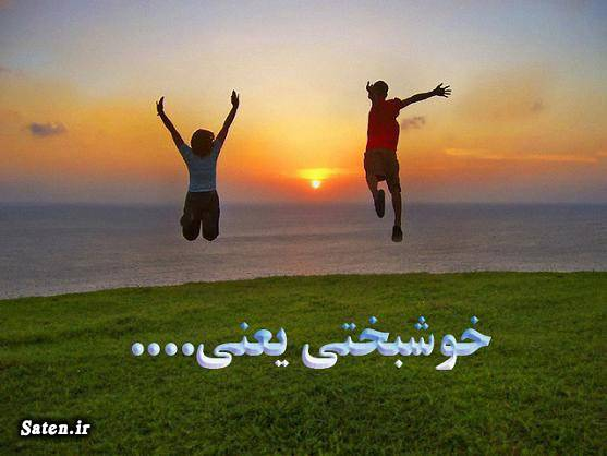 زوج خوشبخت زندگی عاشقانه زندگی شیرین راز خوشبختی خانواده خوشبخت جملات خوشبختی آموزش همسرداری