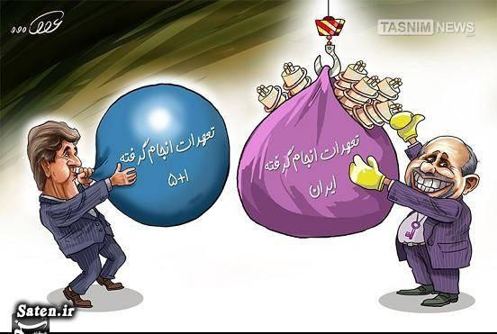کاریکاتور محمد جواد ظریف کاریکاتور پسابرجام کاریکاتور برجام کاریکاتور آمریکا جنایات آمریکا