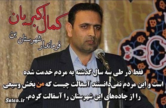 اخبار شهرکرد اخبار شهرستان بن