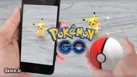 شغل پر درآمد راهنمای بازی پوکمون گو راهنمای بازی pokemon go دانلود پوکمون گو دانلود بازی اندروید pokemon go