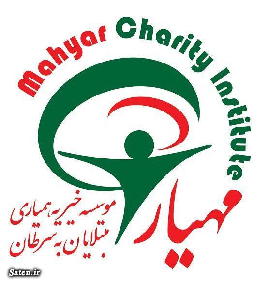 موسسه خیریه مهیار (سرطان) مهمانان خندوانه سرطان شناس سرطان سینه درمان سرطان پیشگیری از سرطان بیوگرافی دکتر ناصر پارسا