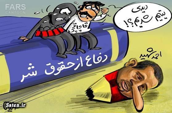 کاریکاتور حقوق بشر حقوق بشر آمریکایی بیوگرافی عاصمه جهانگیر بیوگرافی احمد شهید