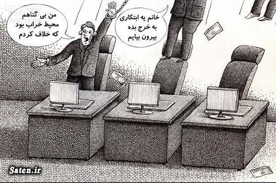 کاریکاتور معصومه ابتکار کاریکاتور محیط زیست سوابق معصومه ابتکار رئیس سازمان محیط زیست