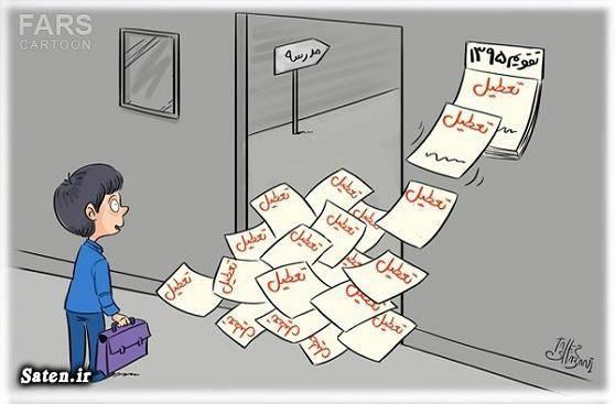 کاریکاتور مدرسه کاریکاتور تعطیلات تقویم 95 تعطیلی مدارس فردا