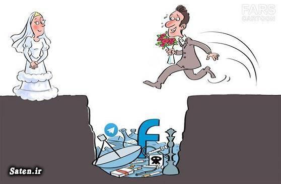 موانع ازدواج کاریکاتور ازدواج اخبار ازدواج