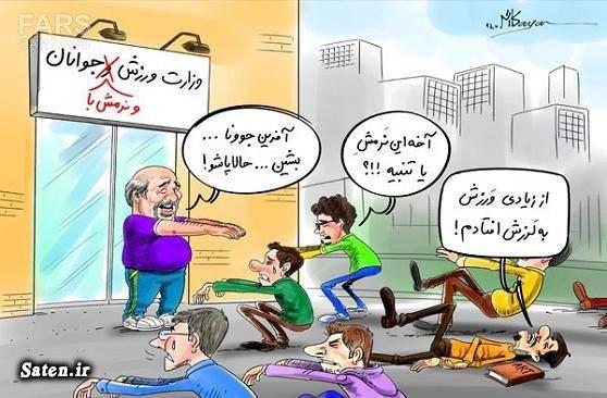 وعده های حسن روحانی وزیر پیشنهادی ورزش و جوانان کاریکاتور تدبیر و امید