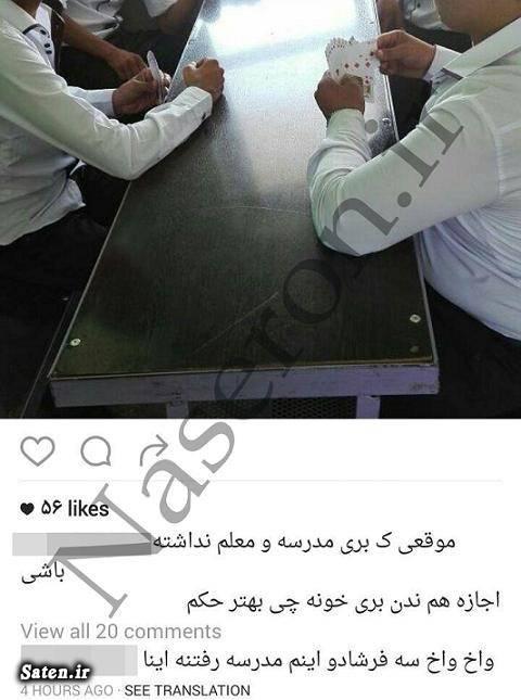 عکس کلاس درس پاسور حکم اخبار بوشهر اخبار برازجان