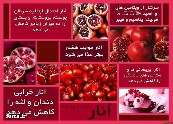 طب سنتی شستشوی مقعد رب انار درمان بواسیر خواص پوست انار خواص انار انار میخوش انار ساوه pomegranate