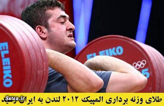 سعید محمدپور پارالمپیک 2012 لندن بیوگرافی سعید محمدپور اخبار وزنه برداری