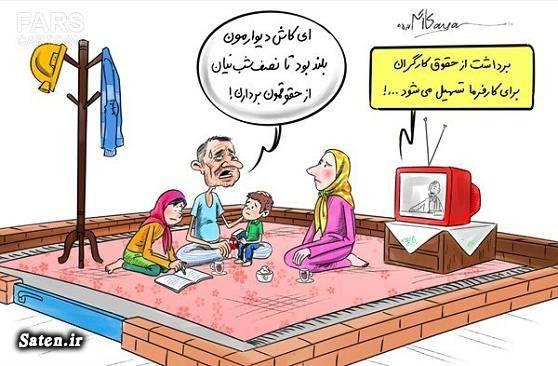 کاریکاتور کارگر کاریکاتور حقوق مدیران دولتی کاریکاتور حقوق کارگران کاریکاتور تدبیر و امید قانون کار