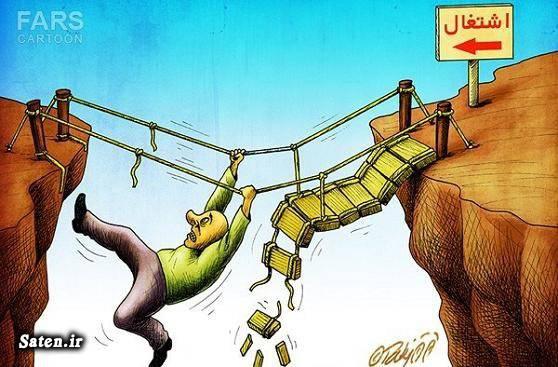 کاریکاتور تدبیر و امید کاریکاتور بیکاری کاریکاتور اشتغال کاریکاتور استخدام