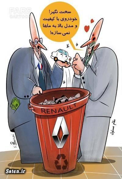کاریکاتور خودروسازان کاریکاتور خودرو ایرانی کاریکاتور تدبیر و امید کاریکاتور ایران خودرو سوابق محمدرضا نعمت زاده