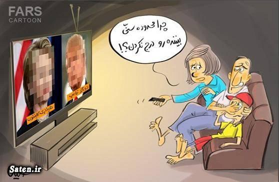 کاریکاتور هیلاری کلینتون کاریکاتور دونالد ترامپ کاریکاتور آمریکا انتخابات آمریکا