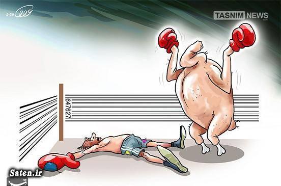 کاریکاتور گرانی کاریکاتور قیمت مرغ کاریکاتور قیمت گوشت کاریکاتور قیمت کالا کاریکاتور تدبیر و امید