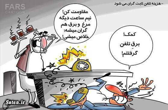 کاریکاتور گرانی کاریکاتور قیمت کاریکاتور تورم کاریکاتور تدبیر و امید قیمت خط تلفن ثابت تعرفه تلفن ثابت
