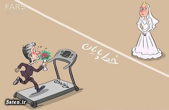 موانع ازدواج کاریکاتور تدبیر و امید کاریکاتور بیکاری کاریکاتور ازدواج بهترین سن ازدواج