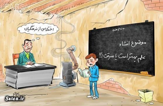 کاریکاتور تدبیر و امید کاریکاتور اختلاس اصلاح طلبان چه کسانی هستند اختلاس صندوق ذخیره فرهنگیان