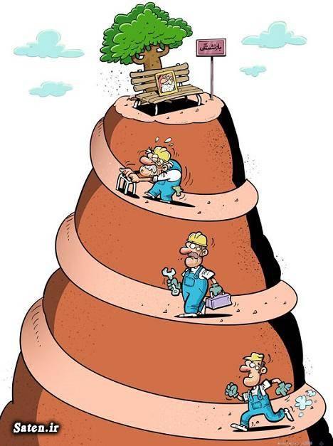کاریکاتور تدبیر و امید کاریکاتور بازنشستگی شرایط بازنشستگی سن بازنشستگی