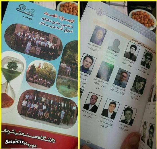 همسر مریم رجوی مریم رجوی سوابق محمود فتوحی دانشگاه صنعتی شریف اخبار تهران