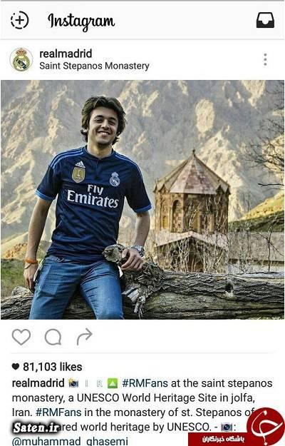 مالک باشگاه رئال مادرید عکس پسر ایرانی صومعه سنت استفان باشگاه رئال مادرید اخبار جلفا