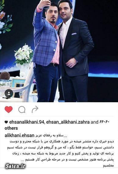 همسر احسان علیخانی مجری شبکه سه شبکه نسیم بیوگرافی احسان علیخانی اینستاگرام احسان علیخانی