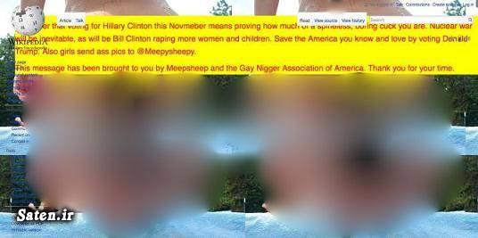 همسر هیلاری کلینتون هک ویکی پدیا عکس زن برهنه زندگی در آمریکا بیوگرافی هیلاری کلینتون انتخابات آمریکا اخبار هک اخبار آمریکا آموزش هک سایت Hillary Clinton