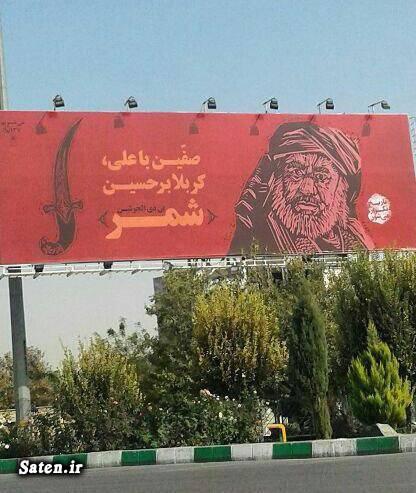 وطن فروش کاسبان برجام شهرداری مشهد شعار مرگ بر آمریکا روشنفکرنمایان اخبار مشهد