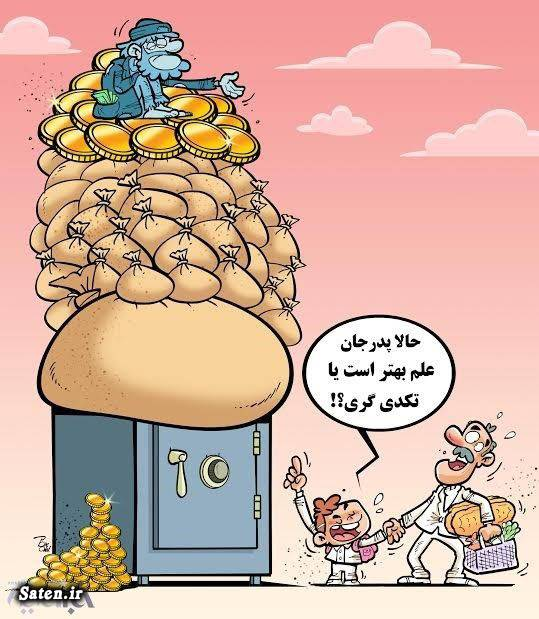 کاریکاتور گدا درامد گدایی انواع گدایی