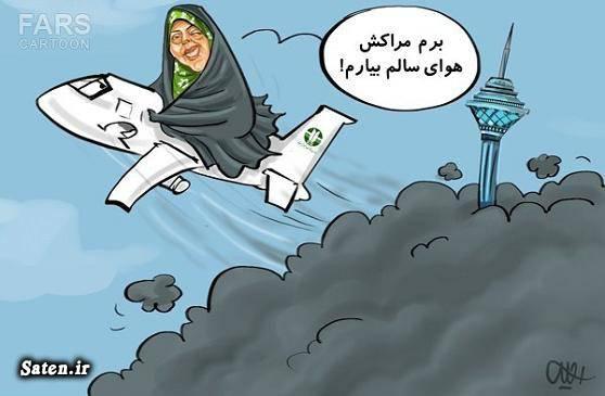 کاریکاتور معصومه ابتکار کاریکاتور محیط زیست کاریکاتور تدبیر و امید رئیس سازمان محیط زیست اصلاح طلبان