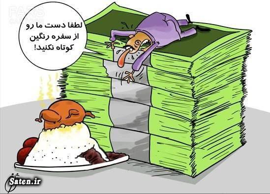 کاریکاتور فیش حقوقی کاریکاتور حقوق کارمندان کاریکاتور حقوق کارگران فیش حقوقی دولتی ها رسوایی فیش های حقوقی