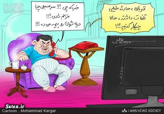 کاریکتور آخوندی کاریکاتور تدبیر و امید سوابق عباس آخوندی تصادف قطار