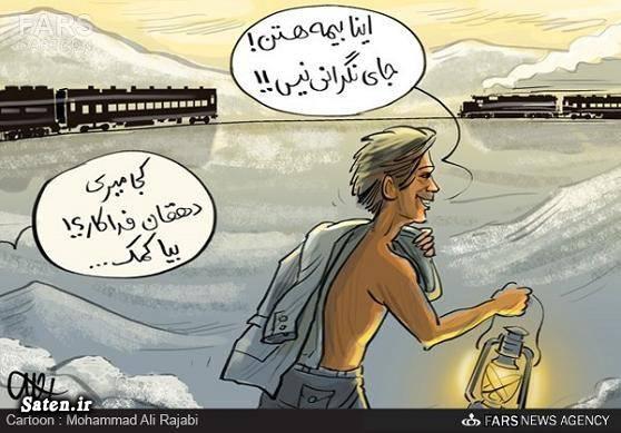 کاریکتور آخوندی کاریکاتور تدبیر و امید سوابق عباس آخوندی دهقان فداکار تصادف قطار