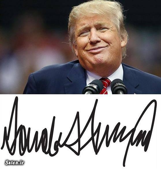 فرزندان دونالد ترامپ بیوگرافی دونالد ترامپ امضا رئیس جمهور
