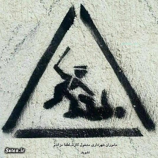 ماموران شهرداری اینستاگرام بازیگران اخبار فومن