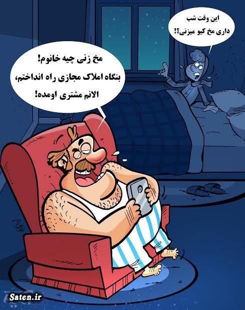مشاوره املاک تهران کاریکاتور مشاوره املاک