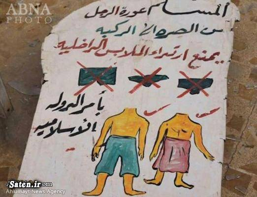 عکس لباس زیر جنایات داعش اخبار داعش